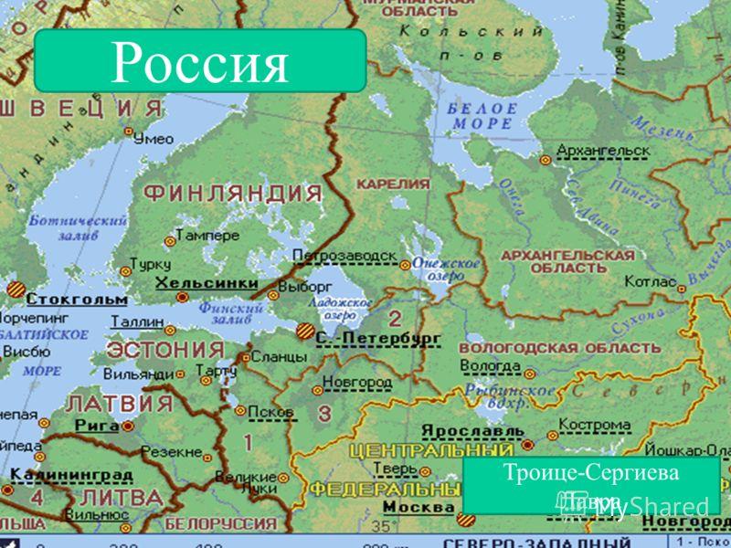 Троице-Сергиева Лавра Россия