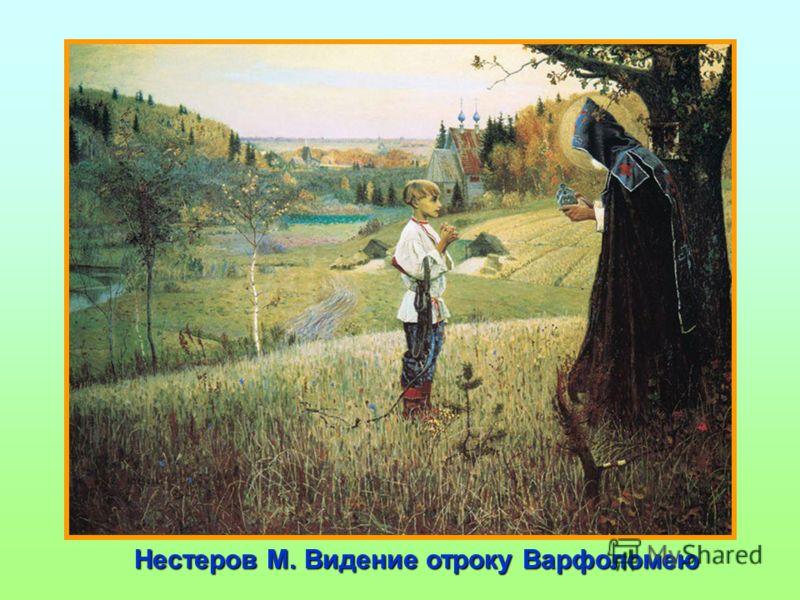 Нестеров М. Видение отроку Варфоломею