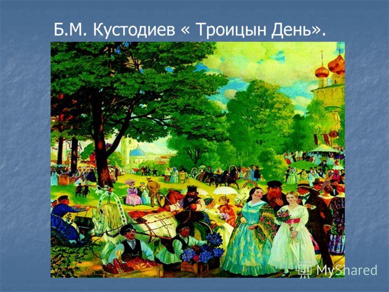 Б.М. Кустодиев « Троицын День».