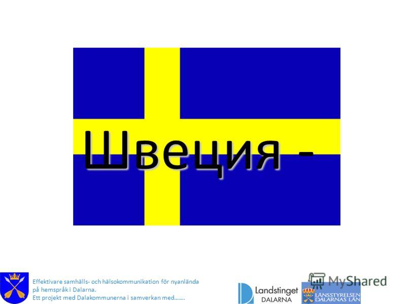 Швеция Швеция - Effektivare samhälls- och hälsokommunikation för nyanlända på hemspråk i Dalarna. Ett projekt med Dalakommunerna i samverkan med…….