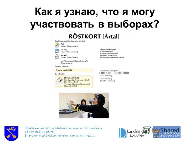 Effektivare samhälls- och hälsokommunikation för nyanlända på hemspråk i Dalarna. Ett projekt med Dalakommunerna i samverkan med……. Как я узнаю, что я могу участвовать в выборах?