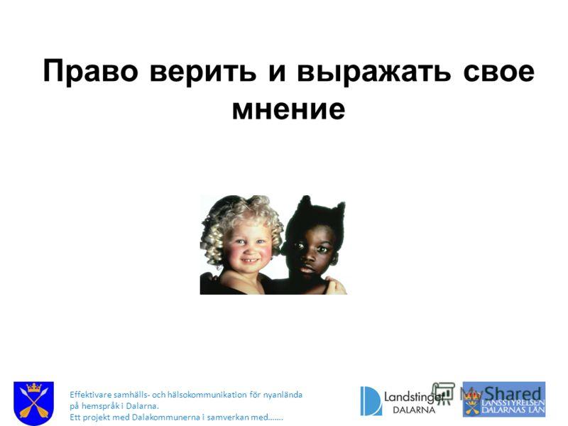 Effektivare samhälls- och hälsokommunikation för nyanlända på hemspråk i Dalarna. Ett projekt med Dalakommunerna i samverkan med……. Право верить и выражать свое мнение