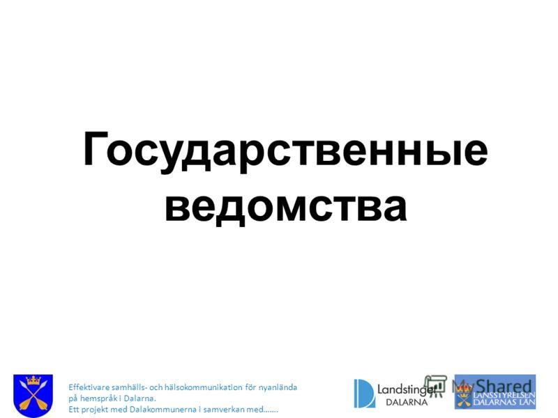 Effektivare samhälls- och hälsokommunikation för nyanlända på hemspråk i Dalarna. Ett projekt med Dalakommunerna i samverkan med……. Государственные ведомства