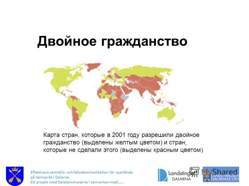 Effektivare samhälls- och hälsokommunikation för nyanlända på hemspråk i Dalarna. Ett projekt med Dalakommunerna i samverkan med……. Двойное гражданство Карта стран, которые в 2001 году разрешили двойное гражданство (выделены желтым цветом) и стран, к