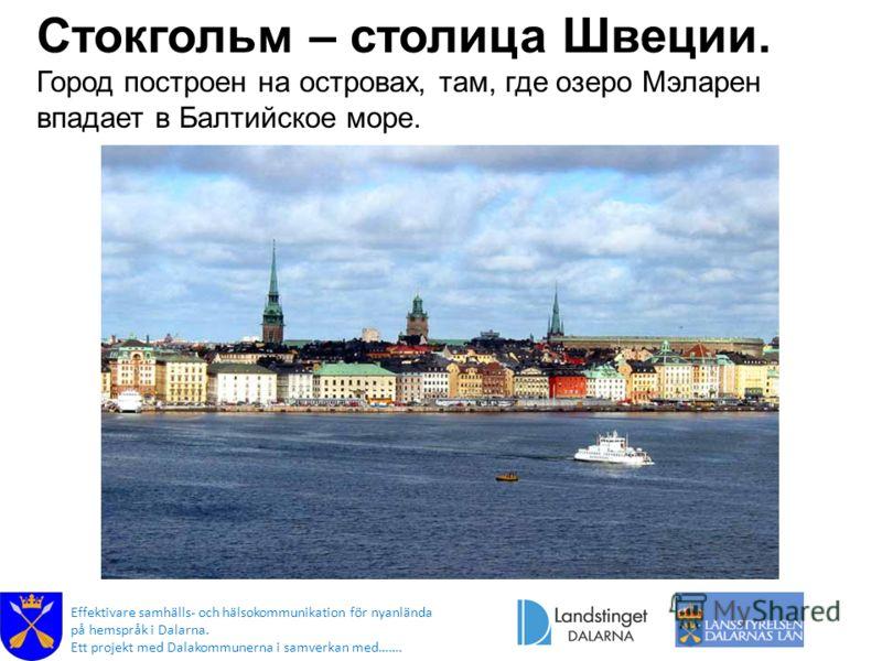 Effektivare samhälls- och hälsokommunikation för nyanlända på hemspråk i Dalarna. Ett projekt med Dalakommunerna i samverkan med……. Стокгольм – столица Швеции. Город построен на островах, там, где озеро Мэларен впадает в Балтийское море.