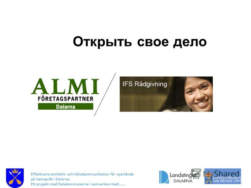 Effektivare samhälls- och hälsokommunikation för nyanlända på hemspråk i Dalarna. Ett projekt med Dalakommunerna i samverkan med……. Открыть свое дело
