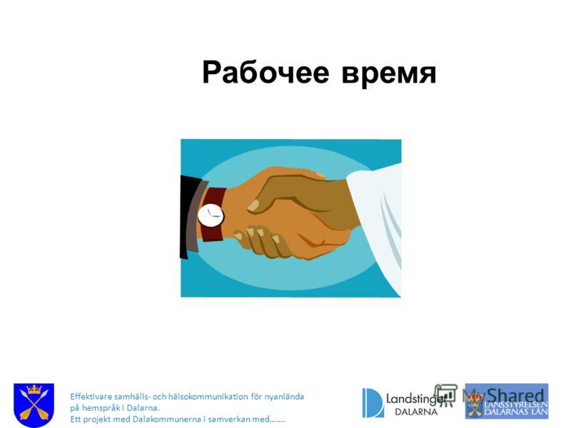 Effektivare samhälls- och hälsokommunikation för nyanlända på hemspråk i Dalarna. Ett projekt med Dalakommunerna i samverkan med……. Рабочее время