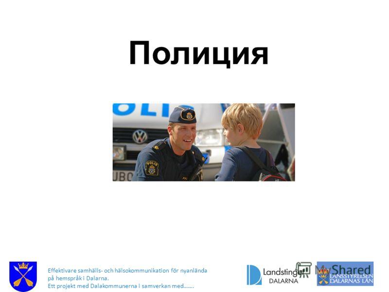 Effektivare samhälls- och hälsokommunikation för nyanlända på hemspråk i Dalarna. Ett projekt med Dalakommunerna i samverkan med……. Полиция