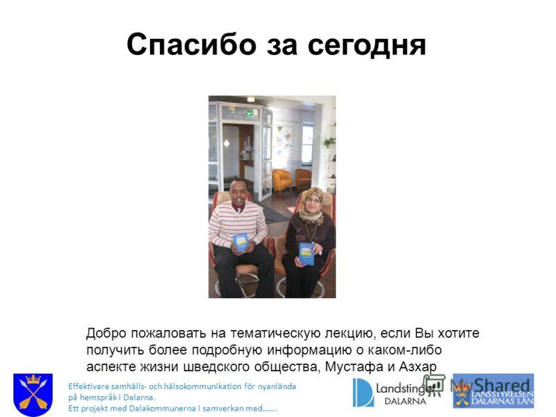Effektivare samhälls- och hälsokommunikation för nyanlända på hemspråk i Dalarna. Ett projekt med Dalakommunerna i samverkan med……. Спасибо за сегодня Добро пожаловать на тематическую лекцию, если Вы хотите получить более подробную информацию о каком