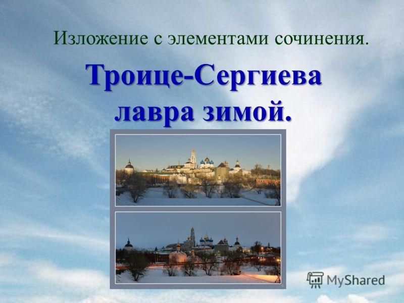 Изложение с элементами сочинения. Троице-Сергиева лавра зимой.