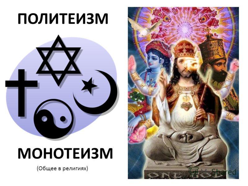 МОНОТЕИЗМ (Общее в религиях) ПОЛИТЕИЗМ