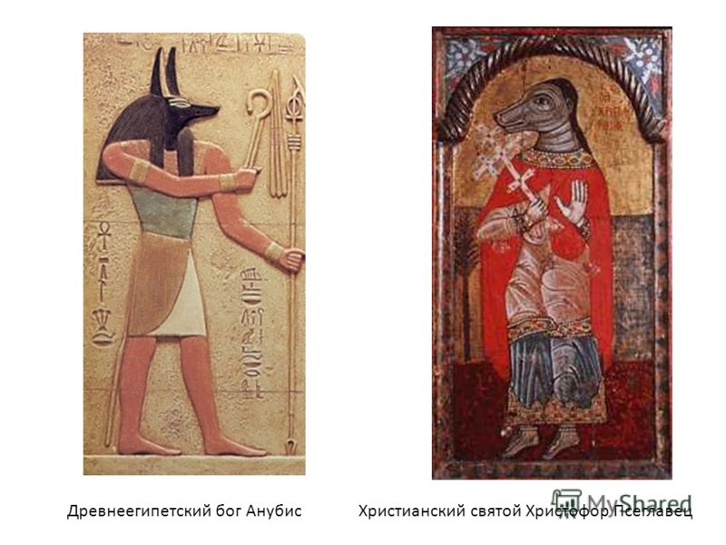 Древнеегипетский бог АнубисХристианский святой Христофор Псеглавец