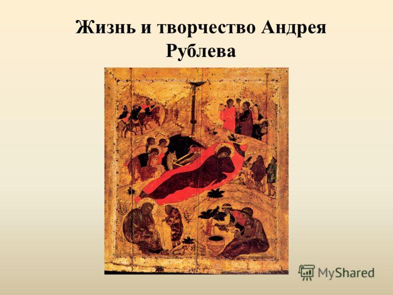 Жизнь и творчество Андрея Рублева