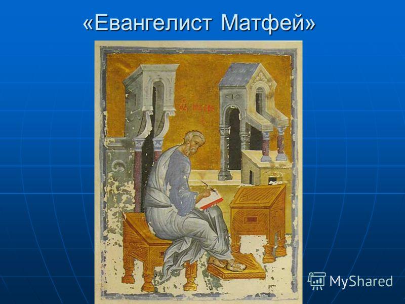 «Евангелист Матфей»
