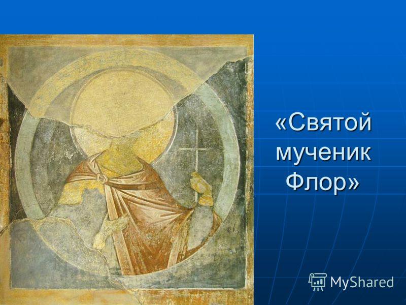 «Святой мученик Флор»