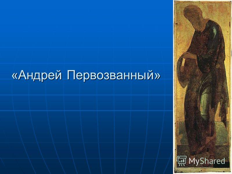 «Андрей Первозванный»