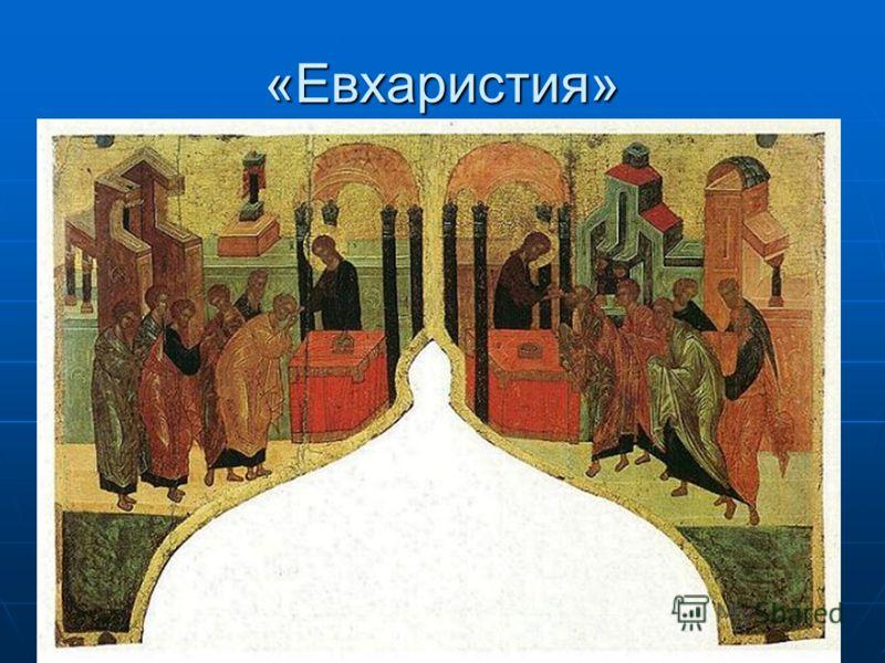«Евхаристия»