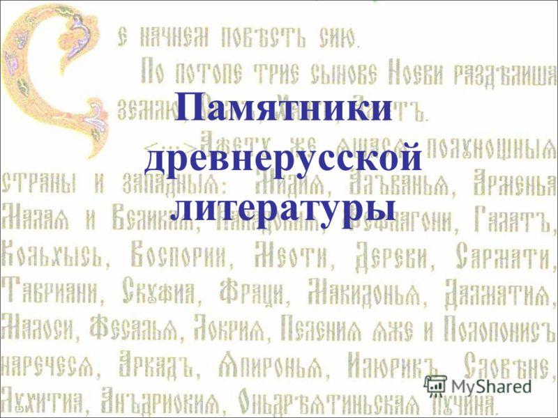 Памятники древнерусской литературы