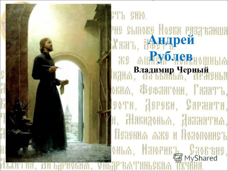 Андрей Рублев Владимир Черный