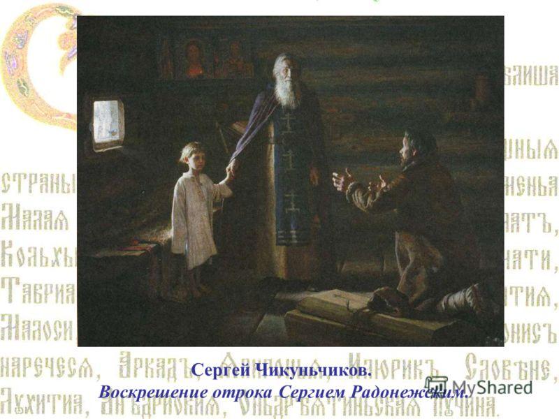 Сергей Чикуньчиков. Воскрешение отрока Сергием Радонежским.