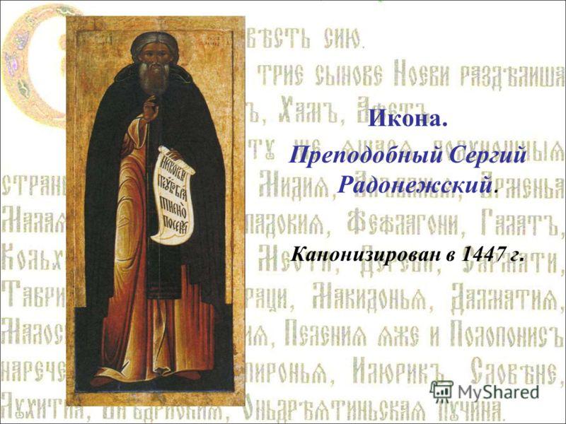 Икона. Преподобный Сергий Радонежский. Канонизирован в 1447 г.