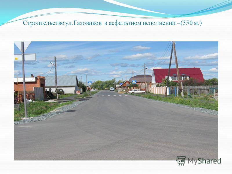 Строительство ул.Газовиков в асфальтном исполнении –(350 м.)