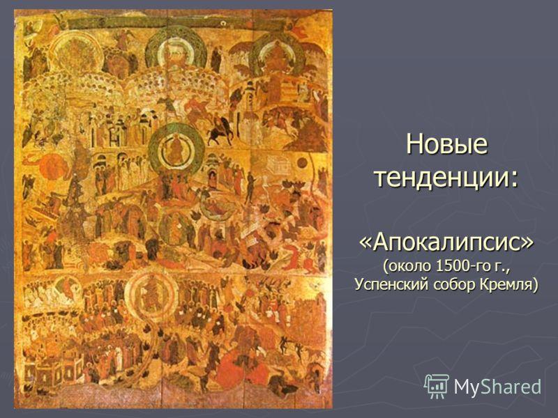 Новые тенденции: «Апокалипсис» (около 1500-го г., Успенский собор Кремля)