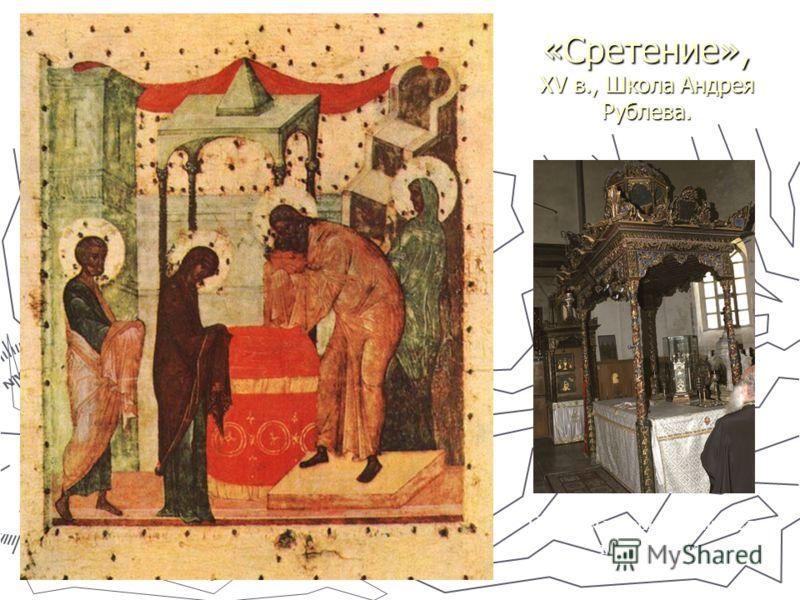 «Сретение», XV в., Школа Андрея Рублева. Престол в церкви Рождества в Вифлееме