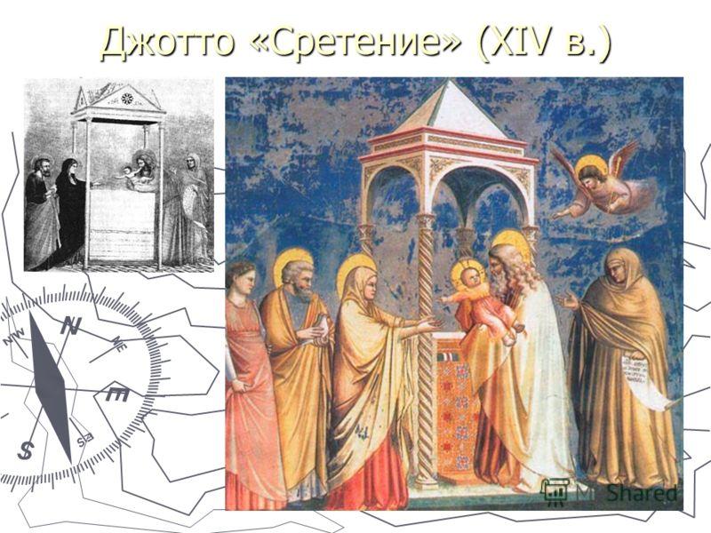 Джотто «Сретение» (XIV в.)