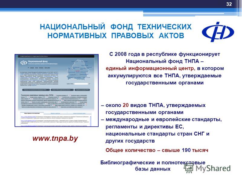 С 2008 года в республике функционирует Национальный фонд ТНПА – единый информационный центр, в котором аккумулируются все ТНПА, утверждаемые государственными органами НАЦИОНАЛЬНЫЙ ФОНД ТЕХНИЧЕСКИХ НОРМАТИВНЫХ ПРАВОВЫХ АКТОВ www.tnpa.by – около 20 вид