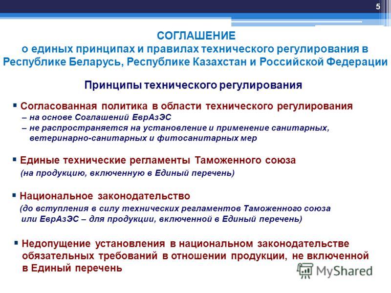 СОГЛАШЕНИЕ о единых принципах и правилах технического регулирования в Республике Беларусь, Республике Казахстан и Российской Федерации Принципы технического регулирования Согласованная политика в области технического регулирования – на основе Соглаше