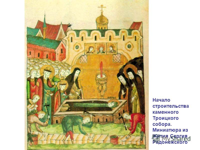 Начало строительства каменного Троицкого собора. Миниатюра из Жития Сергия Радонежского