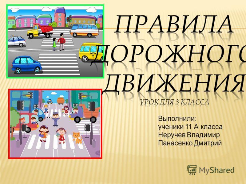 Выполнили: ученики 11 А класса Неручев Владимир Панасенко Дмитрий