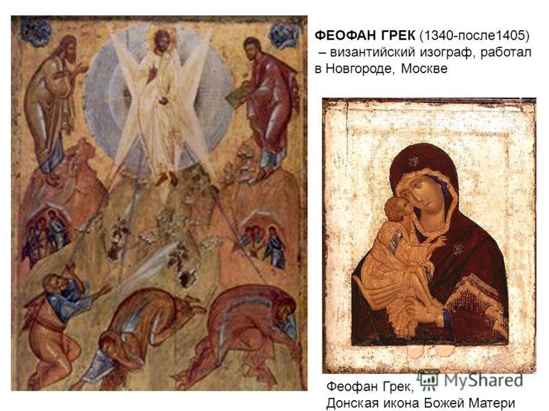 ФЕОФАН ГРЕК (1340-после1405) – византийский изограф, работал в Новгороде, Москве Феофан Грек, Донская икона Божей Матери