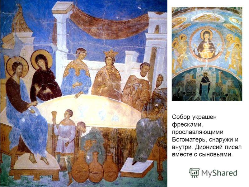 Собор украшен фресками, прославляющими Богоматерь, снаружи и внутри. Дионисий писал вместе с сыновьями.