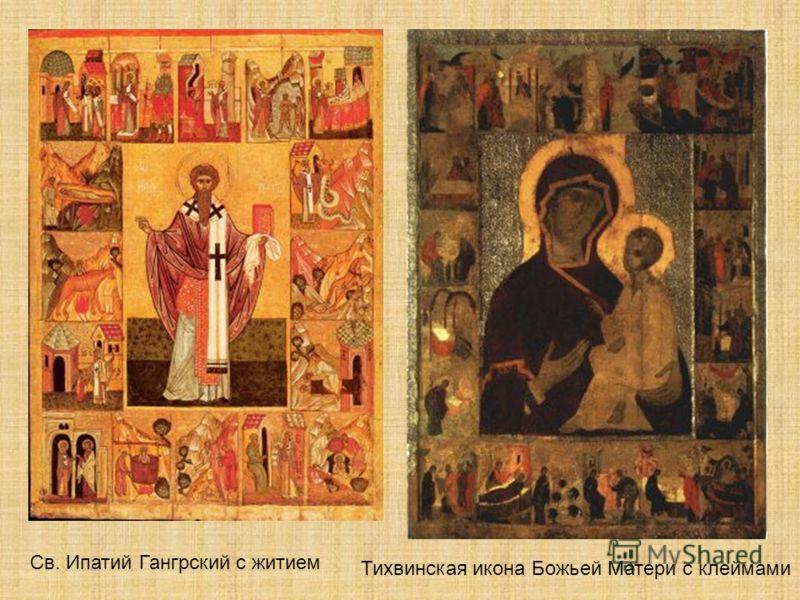 Св. Ипатий Гангрский с житием Тихвинская икона Божьей Матери с клеймами