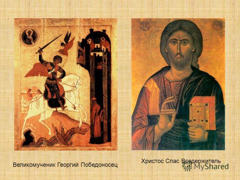 Великомученик Георгий Победоносец Христос Спас Вседержитель
