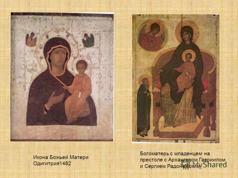Богоматерь с младенцем на престоле с Архангелом Гавриилом и Сергием Радонежским Икона Божьей Матери Одигитрия1482