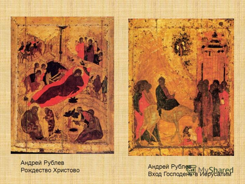 Андрей Рублев Вход Господень в Иерусалим Андрей Рублев Рождество Христово