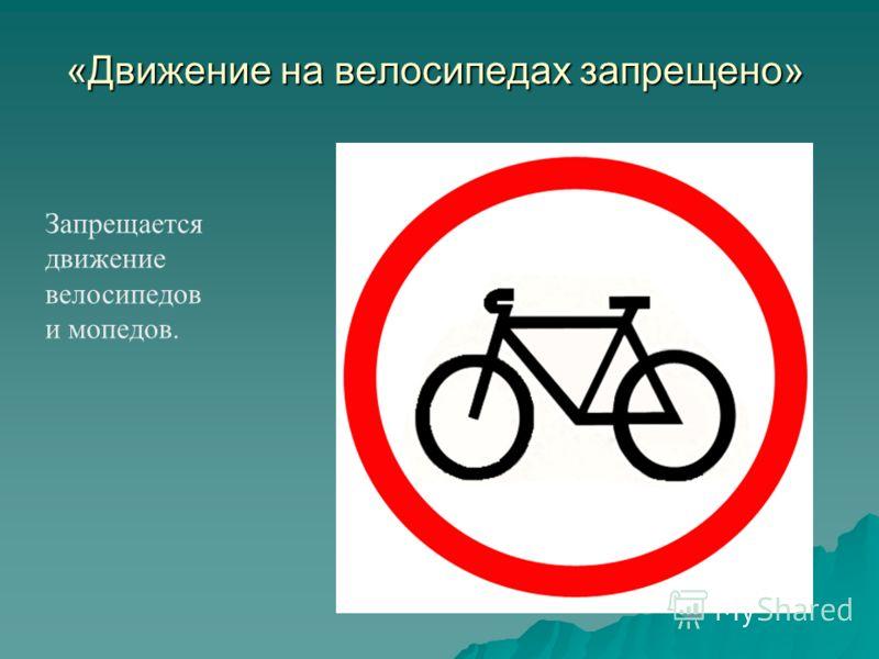 «Движение на велосипедах запрещено» Запрещается движение велосипедов и мопедов.