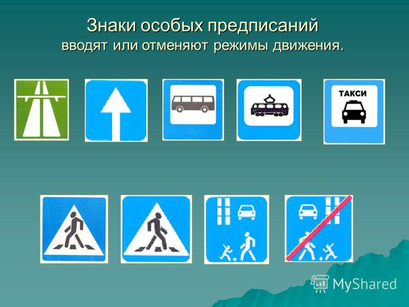 Знаки особых предписаний вводят или отменяют режимы движения.