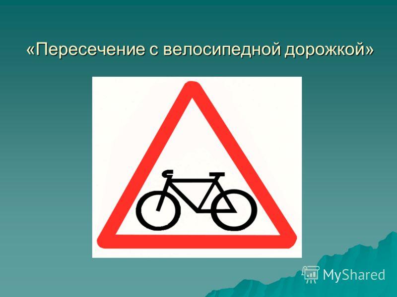 «Пересечение с велосипедной дорожкой»
