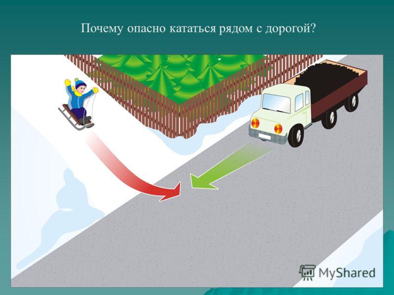 Почему опасно кататься рядом с дорогой?