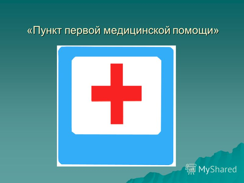 «Пункт первой медицинской помощи»