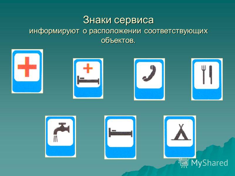 Знаки сервиса информируют о расположении соответствующих объектов.