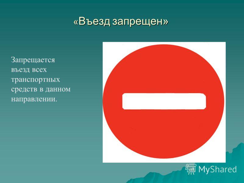 « Въезд запрещен» Запрещается въезд всех транспортных средств в данном направлении.