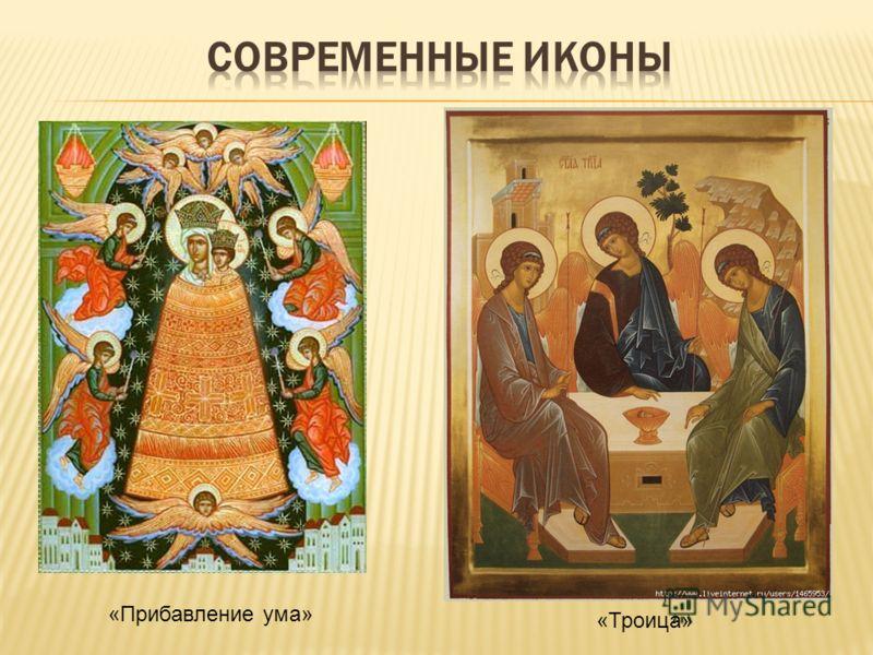 «Прибавление ума» «Троица»