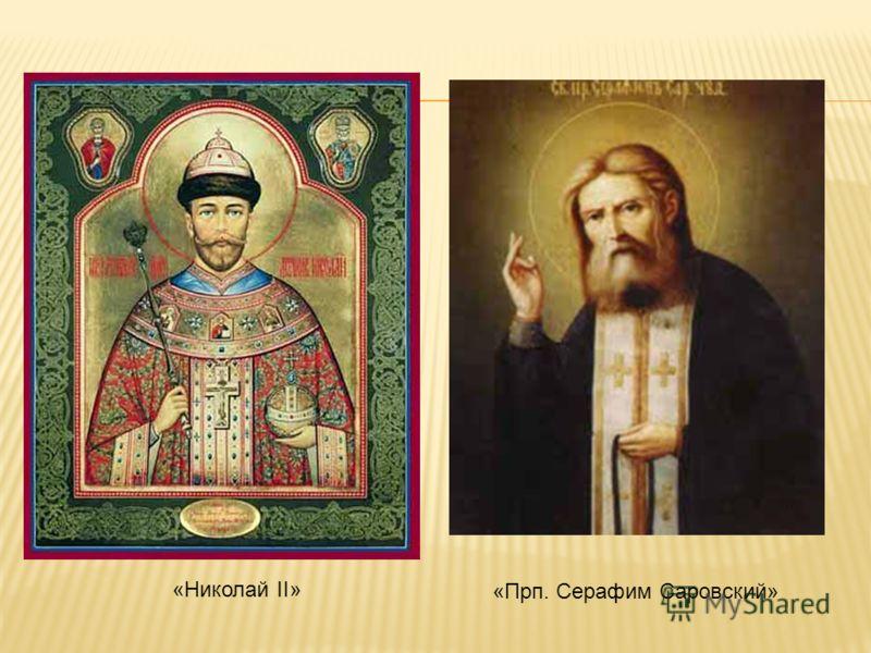 «Николай II» «Прп. Серафим Саровский»