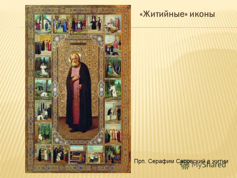 «Житийные» иконы Прп. Серафим Саровский в житии