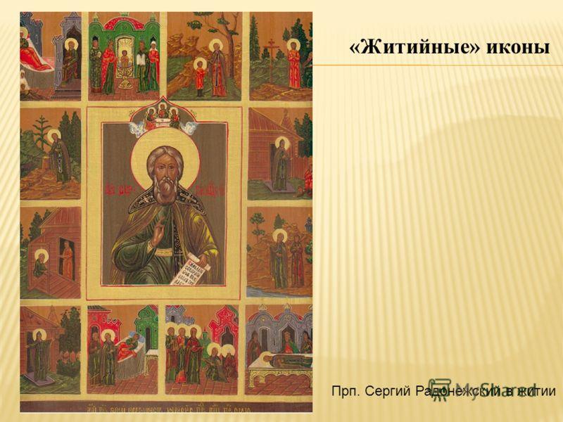 «Житийные» иконы Прп. Сергий Радонежский в житии
